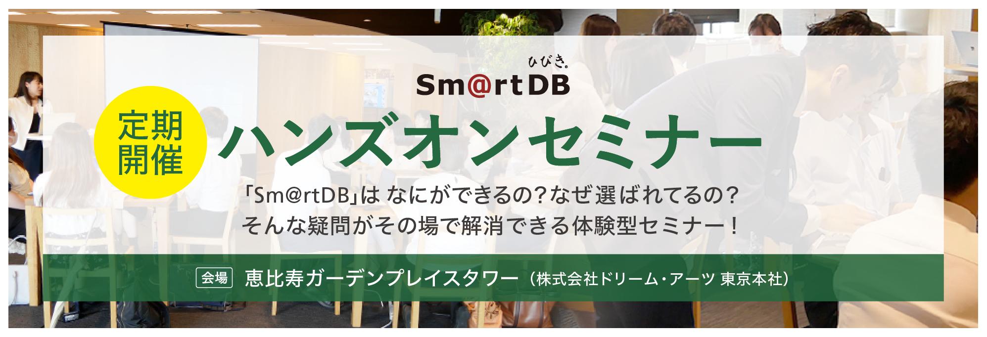 SmartDBハンズオンセミナー